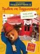 Привет от Паддингтона! Книга по фильму с наклейками
